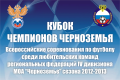 Кубок Чемпионов Черноземья 2013, II этап